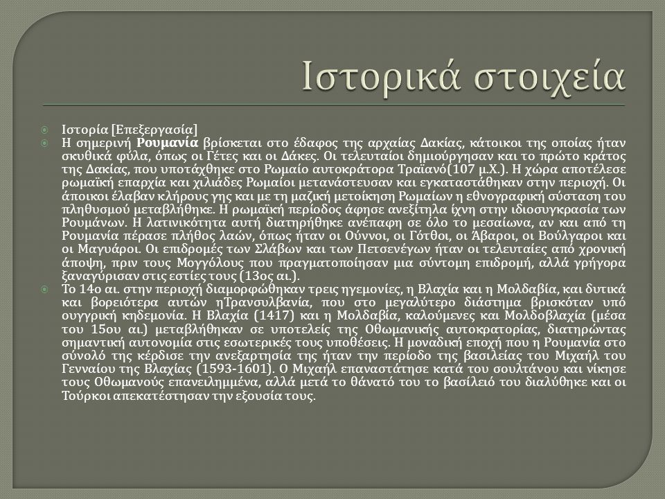 Ιστορικά στοιχεία Ιστορία [Επεξεργασία]